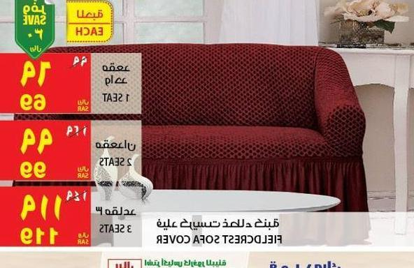 Sofas En Carrefour Y7du Fieldcrest sofa Cover Seats Seats Each