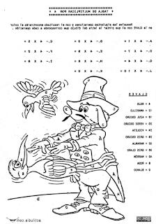 Tabla Del 4 9ddf Tablas De Multiplicar Fichas Para Colorear Y Jugar Aula De Elena